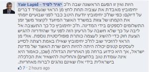 תגובת לפיד ליחימוביץ' בפייסבוק